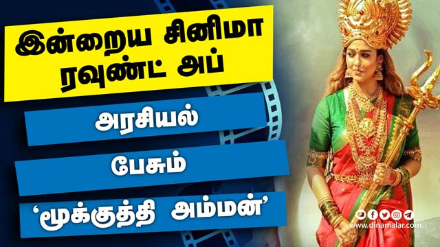 இன்றைய சினிமா ரவுண்ட் அப் | 26-10-2020 | Cinema News Roundup | Dinamalar Video |
