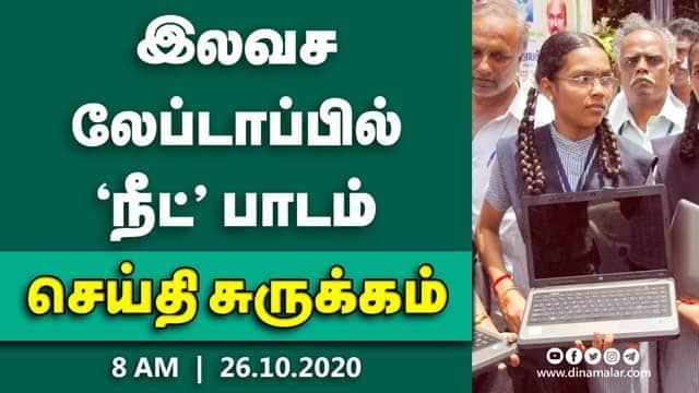 செய்தி சுருக்கம் | 8 AM | 26-10-2020 | Short News Round Up | Dinamalar