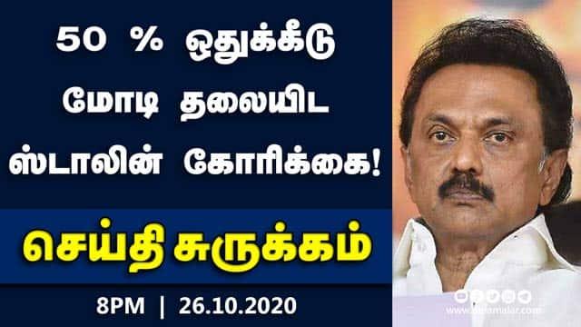 செய்தி சுருக்கம் | 8 PM | 26-10-2020 | Short News Round Up | Dinamalar
