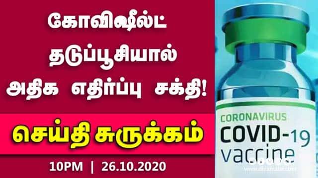 செய்தி சுருக்கம் | 10 PM | 26-10-2020 | Short News Round Up | Dinamalar