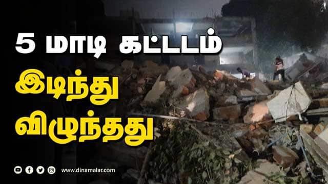 சென்னை ராயப்பேட்டையில் பரபரப்பு! Building Collapse in Chennai Royappetah