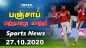 இன்றைய விளையாட்டு ரவுண்ட் அட் | 27-10-2020 | Sports News Roundup | Dinamalar