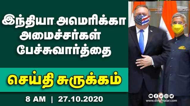 செய்தி சுருக்கம் | 8 AM | 27-10-2020 | Short News Round Up | Dinamalar