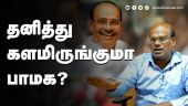 வன்னியர்கள் வாக்கை பிரிப்பாரா  கனலரசன் ? | PMK | Kanalarasan | Dinamalar |
