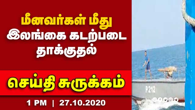 செய்தி சுருக்கம் | 1 PM | 27-10-2020 | Short News Round Up | Dinamalar