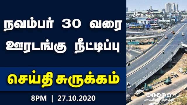 செய்தி சுருக்கம் | 8 PM | 27-10-2020 | Short News Round Up | Dinamalar