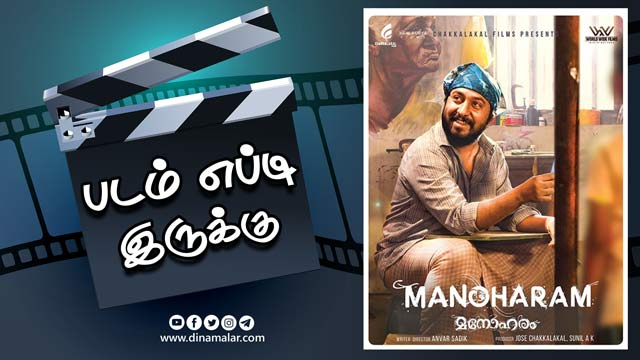 மனோகரம் (மலையாளம்) | படம் எப்டி இருக்கு | Movie Review | Manoharam | Dinamalar