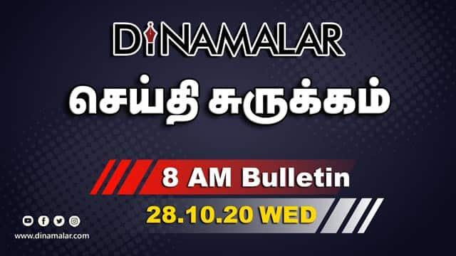 செய்தி சுருக்கம் | 8 AM | 28-10-2020 | Short News Round Up | Dinamalar