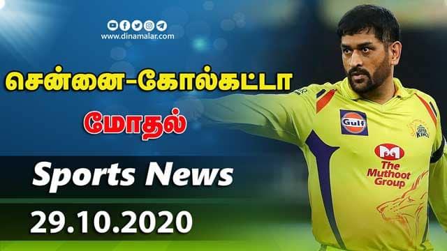 இன்றைய விளையாட்டு ரவுண்ட் அட் | 29-10-2020 | Sports News Roundup | Dinamalar