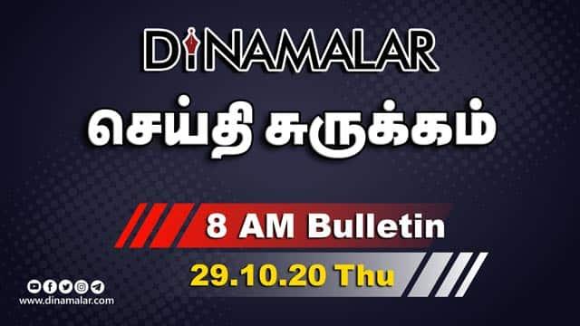 செய்தி சுருக்கம் | 8 AM | 29-10-2020 | Short News Round Up | Dinamalar