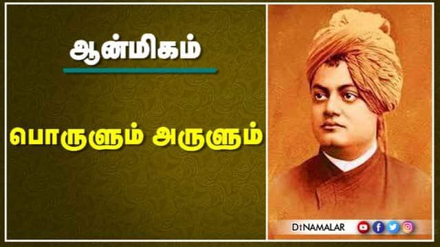 பொருளும் அருளும் | திருப்புகழ் மதிவண்ணன் | Thiruppugazh Madhivannan Speech Dinamalar Video