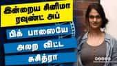 இன்றைய சினிமா ரவுண்ட் அப் | 30-10-2020 | Cinema News Roundup | Dinamalar Video