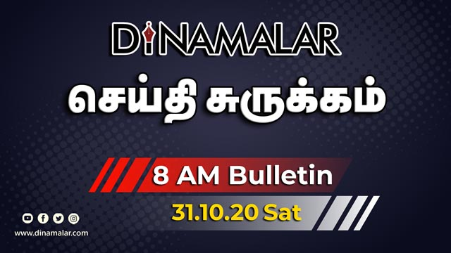 செய்தி சுருக்கம் | 8 AM | 31-10-2020 | Short News Round Up | Dinamalar