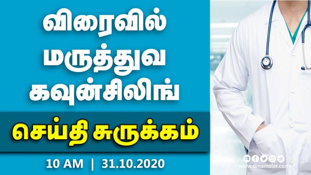 செய்தி சுருக்கம் | 10 AM | 31-10-2020 | Short News Round Up | Dinamalar