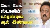 கட்சிகளின் ரியாக்ஷன் எப்படி? | Go Back Stalin | DMK | Stalin | Dinamalar |