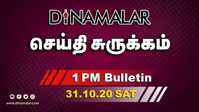 செய்தி சுருக்கம் | 1 PM | 31-10-2020 | Short News Round Up | Dinamalar