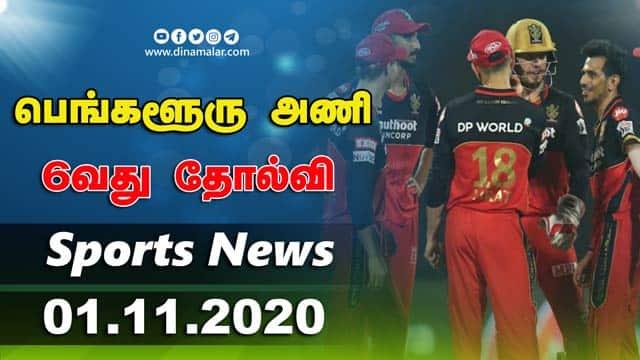 இன்றைய விளையாட்டு ரவுண்ட் அட் | 01-11-2020 | Sports News Roundup | Dinamalar
