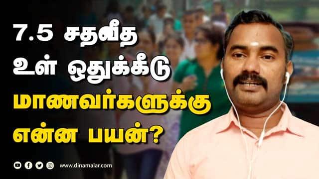 புதிய சட்டத்தை விளக்குகிறார் அஸ்வத்தாமன் | Ashwathaman Speech | Dinamalar