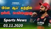 இன்றைய விளையாட்டு ரவுண்ட் அட் | 03-11-2020 | Sports News Roundup | Dinamalar