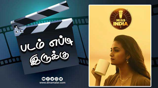 Miss India (Tamil Dubbed ) | படம் எப்டி இருக்கு | Movie Review | Dinamalar