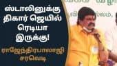 கொடுக்கறது அதிமுக, கெடுக்கறது திமுக | Rajendra Balaji | DMK Stalin | Dinamalar |