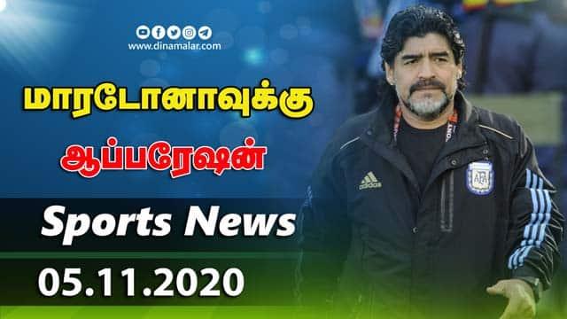 இன்றைய விளையாட்டு ரவுண்ட் அட் | 05-11-2020 | Sports News Roundup | Dinamalar