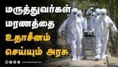 குடும்பத்திற்கு நிவாரணம் வழங்காதது ஏன்? Covid-19 Doctors Death | Dinamalar