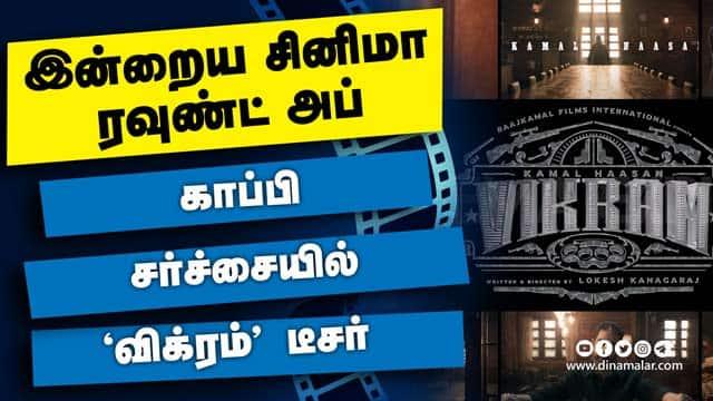இன்றைய சினிமா ரவுண்ட் அப்   09-11-2020   Cinema News Roundup   Dinamalar Video