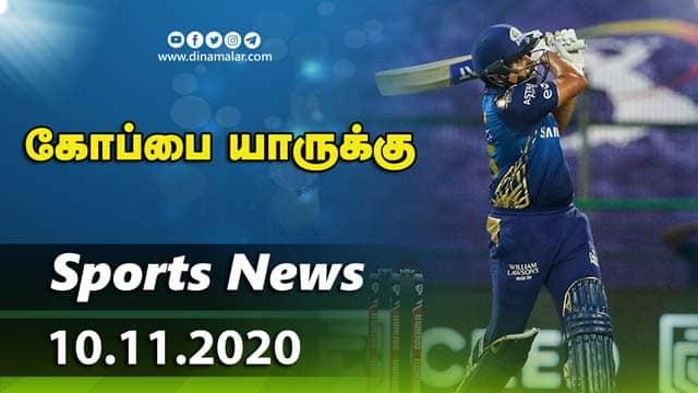 இன்றைய விளையாட்டு ரவுண்ட் அட் | 10-11-2020 | Sports News Roundup | Dinamalar