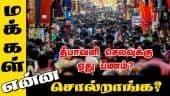 தீபாவளி செலவுக்கு ஏது பணம்? | மக்கள் கருத்து | Makkal Enna Soldranga | Dinamalar Video