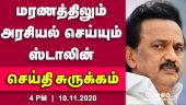 செய்தி சுருக்கம் | 4 PM | 10-11-2020 | Short News Round Up | Dinamalar