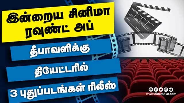 இன்றைய சினிமா ரவுண்ட் அப்   11-11-2020   Cinema News Roundup   Dinamalar Video