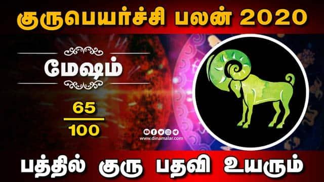 குரு பெயர்ச்சி : ஆதரவற்றோருக்கு அன்னதானம் செய்யுங்கள் | Mesham | Guru Peyarchi 2020-21