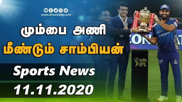 இன்றைய விளையாட்டு ரவுண்ட் அட் | 11-11-2020 | Sports News Roundup | Dinamalar