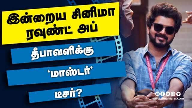 இன்றைய சினிமா ரவுண்ட் அப்   12-11-2020   Cinema News Roundup   Dinamalar Video