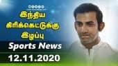 இன்றைய விளையாட்டு ரவுண்ட் அட் | 12-11-2020 | Sports News Roundup | Dinamalar