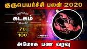 குரு பெயர்ச்சி : தினமும் 108 முறை ஸ்ரீராமஜெயம் எழுதுவது நல்லது | Kadagam | Guru Peyarchi 2020-21