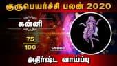 குரு பெயர்ச்சி : துளசி செடிக்கு நீருற்றி வளர்க்கவும்   Kanni   Guru Peyarchi 2020-21