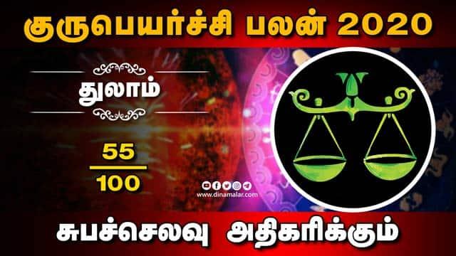 குரு பெயர்ச்சி : வாராஹி அம்மன் வழிபாடு நன்மை தரும் | Thulam | Guru Peyarchi 2020-21