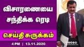 செய்தி சுருக்கம் | 4 PM | 13-11-2020 | Short News Round Up | Dinamalar