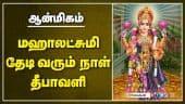 மஹாலட்சுமி தேடி வரும் நாள் தீபாவளி |அரவிந்த் சுப்ரமண்யம்