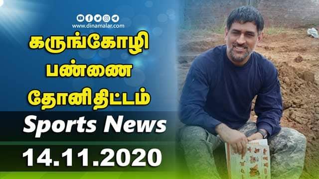 இன்றைய விளையாட்டு ரவுண்ட் அட் | 14-11-2020 | Sports News Roundup | Dinamalar