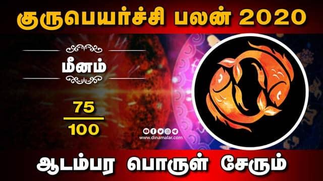 குரு பெயர்ச்சி : பவுணர்ணமியன்று அபிராமி அந்தாதி படித்து அம்பிகை வழிபாடு | Meenam | Guru Peyarchi 2020-21