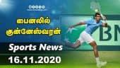 இன்றைய விளையாட்டு ரவுண்ட் அட் | 16-11-2020 | Sports News Roundup | Dinamalar