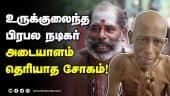 Tamil Celebrity Videos சக நடிகர்களுக்கு உருக்கமான வேண்டுகோள் | Actor Thavasi Cancer | Comedy Actor