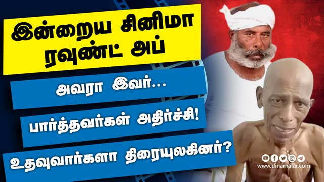 இன்றைய சினிமா ரவுண்ட் அப்   17-11-2020   Cinema News Roundup   Dinamalar Video