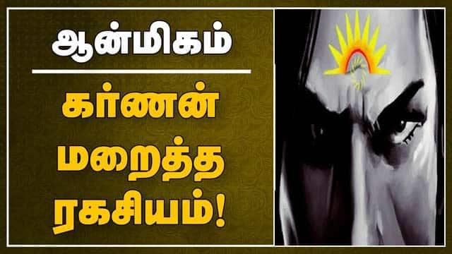 கர்ணன் மறைத்த ரகசியம்! | Karnan vs Arjunan | Spirituality