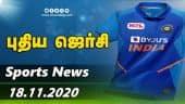 இன்றைய விளையாட்டு ரவுண்ட் அட் | 18-11-2020 | Sports News Roundup | Dinamalar