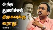 ஒருமுறை தவறு செய்து பட்டது போதாதா? | DMK | MK Alagiri | SPLakshmanan | Dinamalar