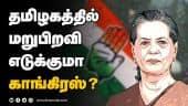 தமிழகத்தில் மறுபிறவி எடுக்குமா காங்கிரஸ்? | Congress | DMK  | Election 2021
